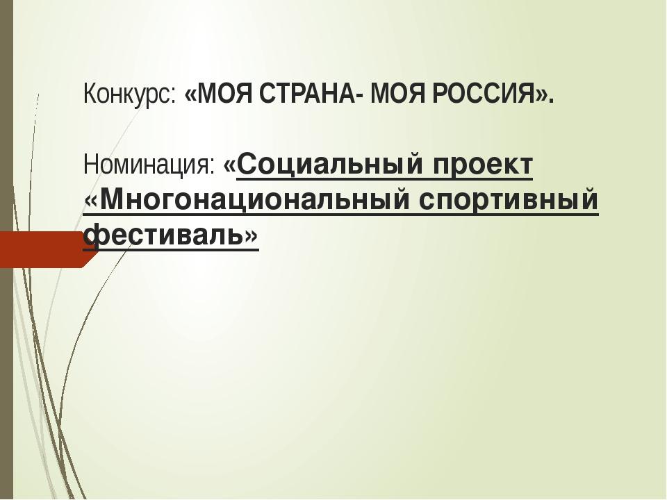 Конкурс: «МОЯ СТРАНА- МОЯ РОССИЯ». Номинация: «Социальный проект «Многонацион...