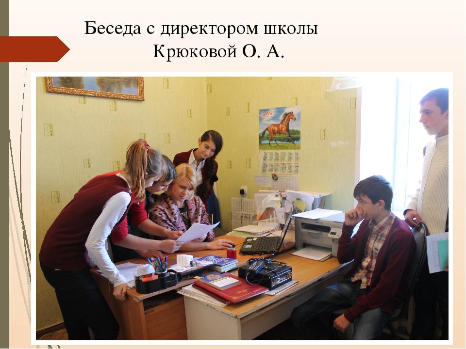 Беседа с директором школы Крюковой О. А.