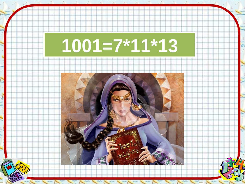 1001=7*11*13