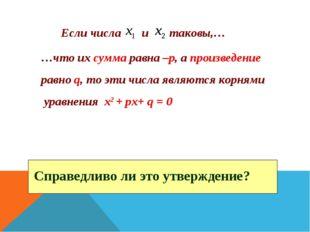 Если числа и таковы,… …что их сумма равна –р, а произведение равно q, то эти