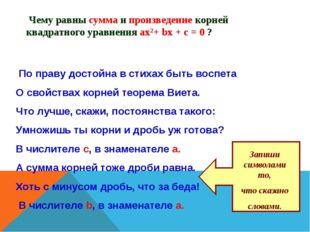Чему равны сумма и произведение корней квадратного уравнения ax2+ bx + c = 0