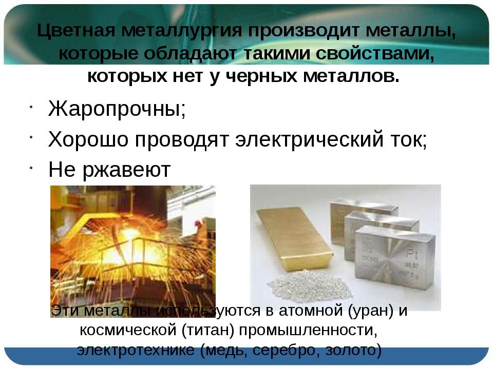 Цветная металлургия производит металлы, которые обладают такими свойствами, к...