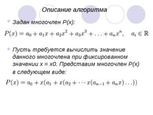 Описание алгоритма Задан многочлен P(x): Пусть требуется вычислить значение д