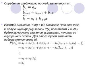 Определим следующую последовательность: … … Искомое значение P(x0) = b0. Пока