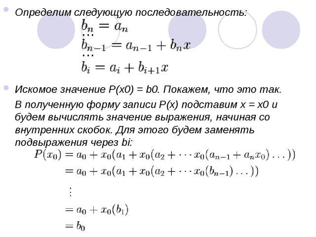 Определим следующую последовательность: … … Искомое значение P(x0) = b0. Пока...
