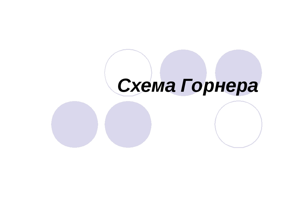 Схема Горнера