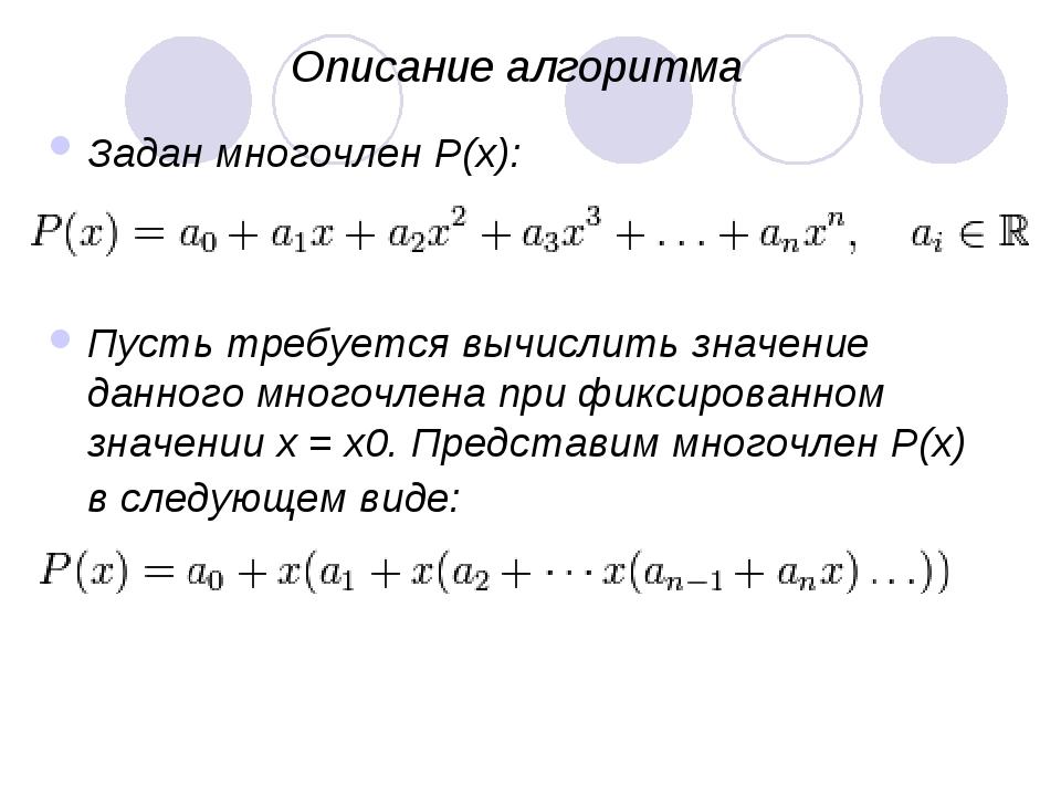 Описание алгоритма Задан многочлен P(x): Пусть требуется вычислить значение д...