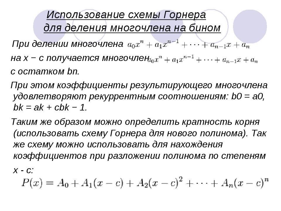 Использование схемы Горнера для деления многочлена на бином При делении мног...