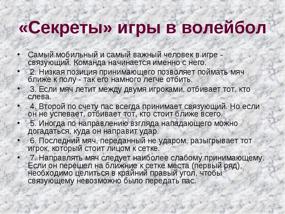 «Секреты» игры в волейбол Самый мобильный и самый важный человек в игре - свя...