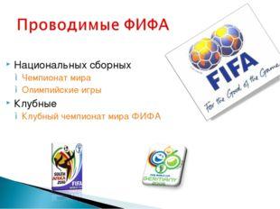 Национальных сборных Чемпионат мира Олимпийские игры Клубные Клубный чемпиона