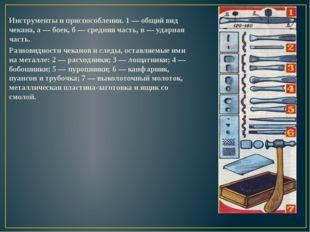 Инструменты и приспособления. 1 — общий вид чекана, а — боек, б — средняя час