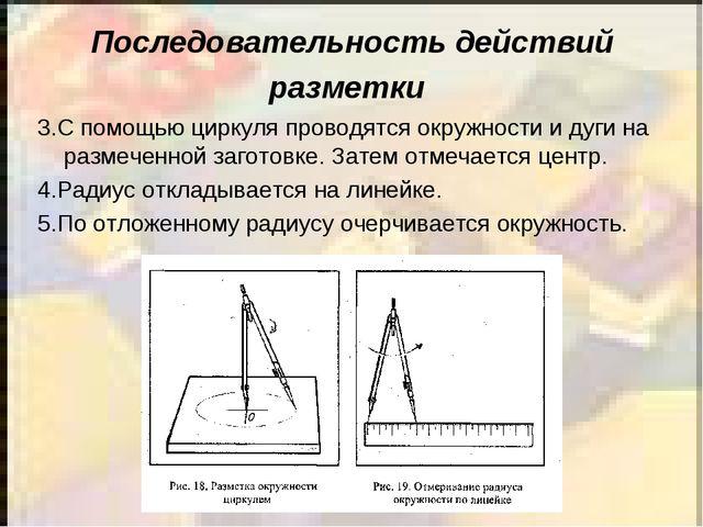 3.С помощью циркуля проводятся окружности и дуги на размеченной заготовке. За...