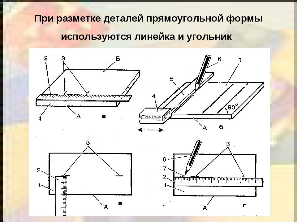 При разметке деталей прямоугольной формы используются линейка и угольник