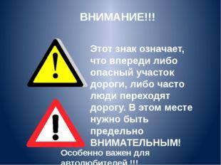 ВНИМАНИЕ!!! Этот знак означает, что впереди либо опасный участок дороги, либо