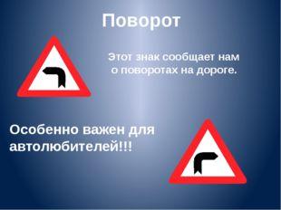 Поворот Этот знак сообщает нам о поворотах на дороге. Особенно важен для авто