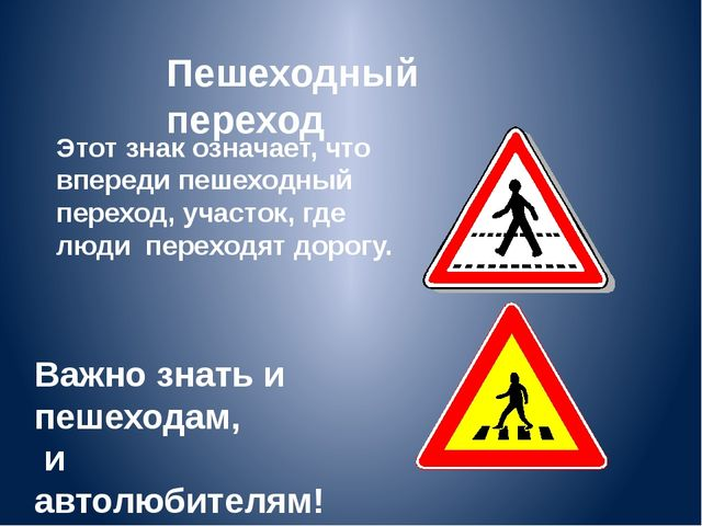 Пешеходный переход Этот знак означает, что впереди пешеходный переход, участо...