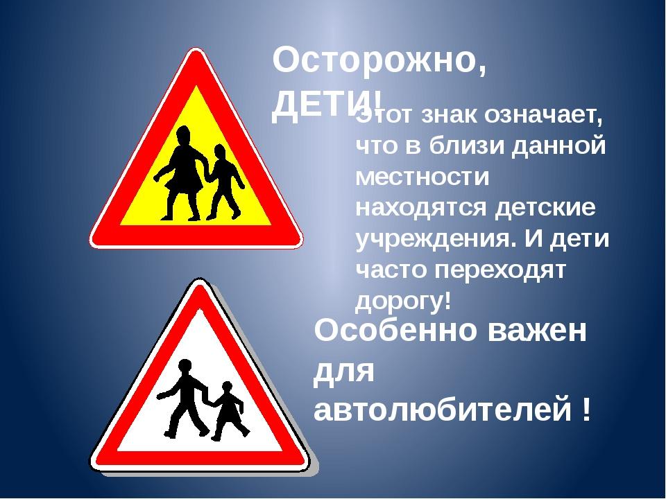 Этот знак означает, что в близи данной местности находятся детские учреждения...