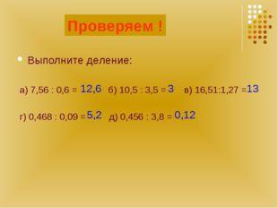 Считаем! Выполните деление: а) 7,56 : 0,6 = б) 10,5 : 3,5 = в) 16,51:1,27 = г