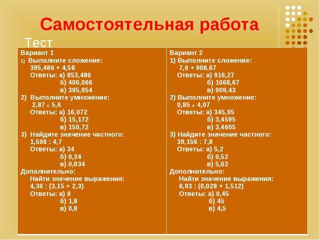 Самостоятельная работа Тест Вариант 1 Выполните сложение: 395,486 + 4,58 Отве...