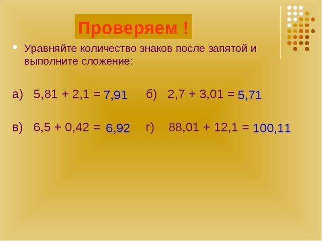 Считаем! Уравняйте количество знаков после запятой и выполните сложение: а) 5...