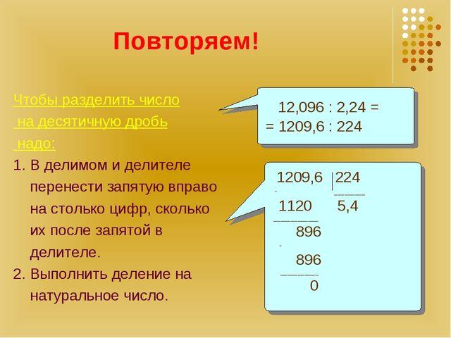 Повторяем! Чтобы разделить число на десятичную дробь надо: 1. В делимом и дел...