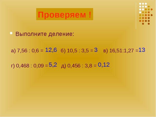 Считаем! Выполните деление: а) 7,56 : 0,6 = б) 10,5 : 3,5 = в) 16,51:1,27 = г...