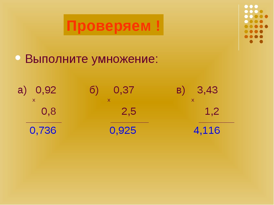 Считаем! Выполните умножение: а) 0,92 б) 0,37 в) 3,43 х х х 0,8 2,5 1,2 _____...