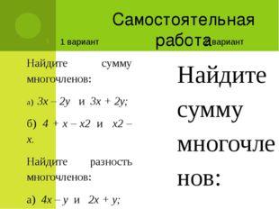 Самостоятельная работа 1 вариант Найдите сумму многочленов: а) 3х – 2у и 3х +