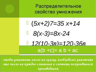 Распределительное свойство умножения (5х+2)7=35 х+14 8(х-3)=8х-24 12(10-3в)=1