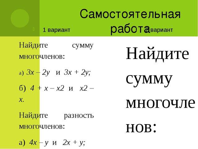 Самостоятельная работа 1 вариант Найдите сумму многочленов: а) 3х – 2у и 3х +...