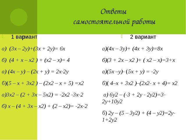 Ответы самостоятельной работы 1 вариант а) (3х – 2у)+(3х + 2у)= 6х б) (4 + х...
