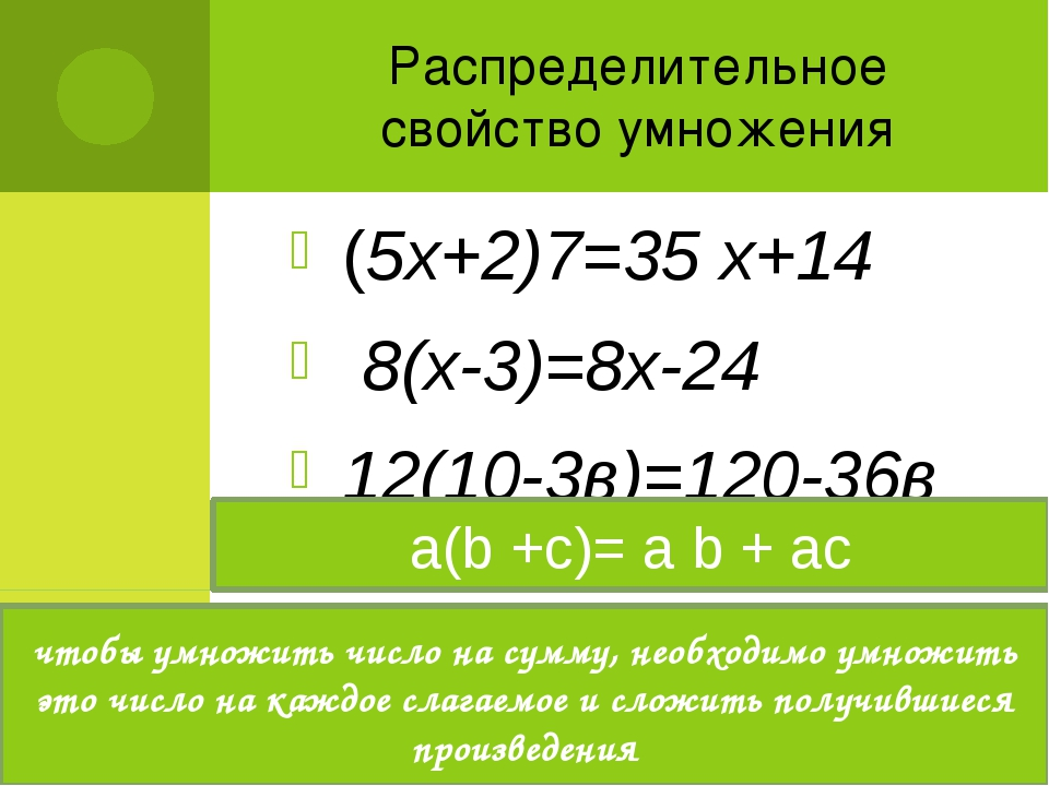 Распределительное свойство умножения (5х+2)7=35 х+14 8(х-3)=8х-24 12(10-3в)=1...