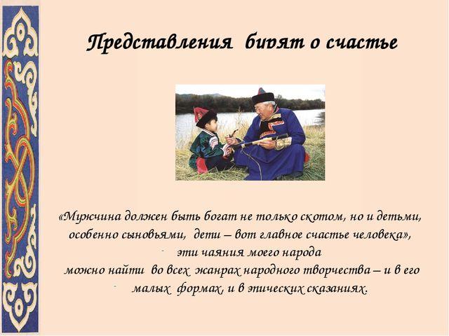 Представления бурят о счастье «Мужчина должен быть богат не только скотом, но...
