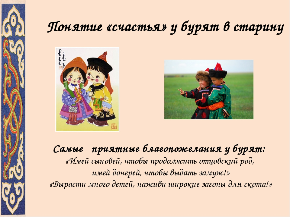 Сценарий на бурятском языке