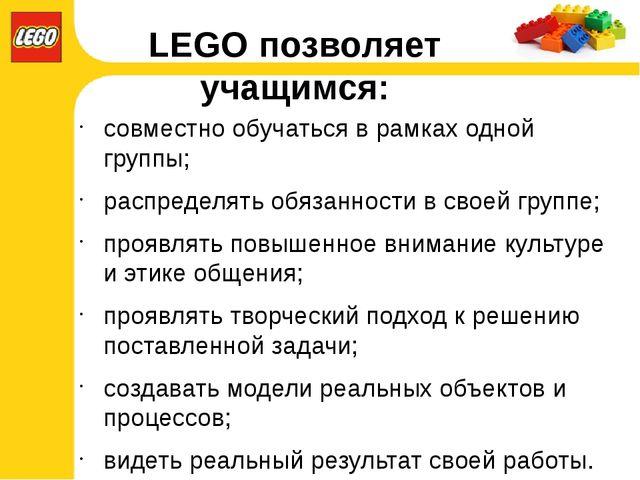 LEGO позволяет учащимся: совместно обучаться в рамках одной группы; распредел...