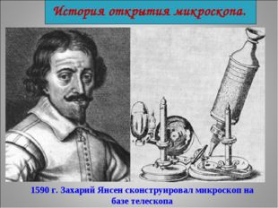 1590 г. Захарий Янсен сконструировал микроскоп на базе телескопа История откр