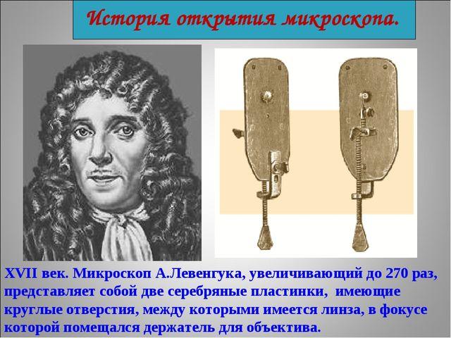 История открытия микроскопа. XVII век. Микроскоп А.Левенгука, увеличивающий д...