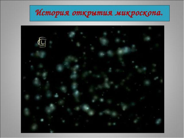 История открытия микроскопа.