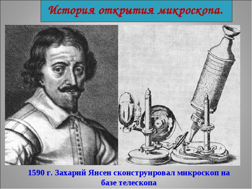 1590 г. Захарий Янсен сконструировал микроскоп на базе телескопа История откр...
