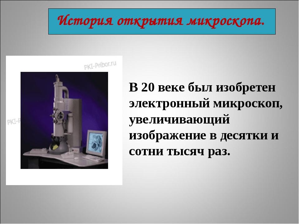 В 20 веке был изобретен электронный микроскоп, увеличивающий изображение в де...