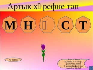 М Н Ө С Т Аңлатма Дөрес җавапта хәрефнең төсе кызара, рәсем чыга, ялгыш җавап