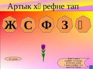 Ж С Ф З Ә Аңлатма Дөрес җавапта хәрефнең төсе кызара, рәсем чыга, ялгыш җавап