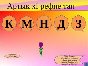 К М Н Д З Аңлатма Дөрес җавапта хәрефнең төсе кызара, рәсем чыга, ялгыш җавап