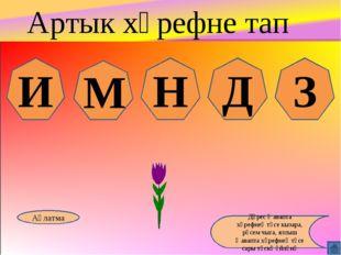 И М Н Д З Аңлатма Дөрес җавапта хәрефнең төсе кызара, рәсем чыга, ялгыш җавап