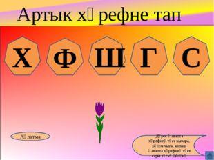 Х Ф Ш Г С Аңлатма Дөрес җавапта хәрефнең төсе кызара, рәсем чыга, ялгыш җавап