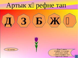 Д З Б Ж Һ Аңлатма Дөрес җавапта хәрефнең төсе кызара, рәсем чыга, ялгыш җавап