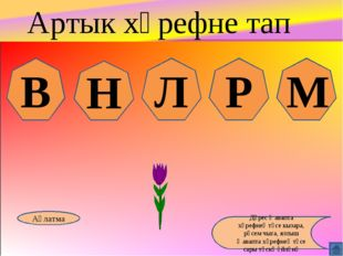 В Н Л Р М Аңлатма Дөрес җавапта хәрефнең төсе кызара, рәсем чыга, ялгыш җавап