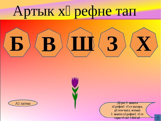 Б В Ш З Х Аңлатма Дөрес җавапта хәрефнең төсе кызара, рәсем чыга, ялгыш җавап...