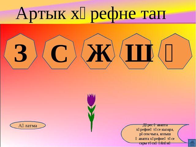 З С Ж Ш Ә Аңлатма Дөрес җавапта хәрефнең төсе кызара, рәсем чыга, ялгыш җавап...