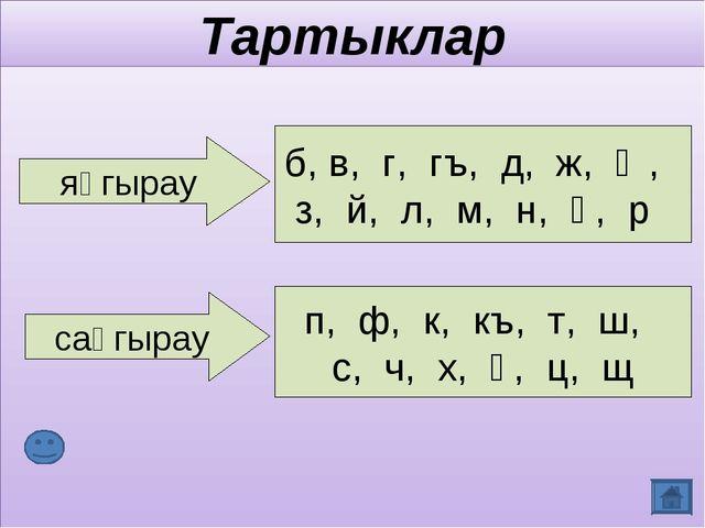 Тартыклар